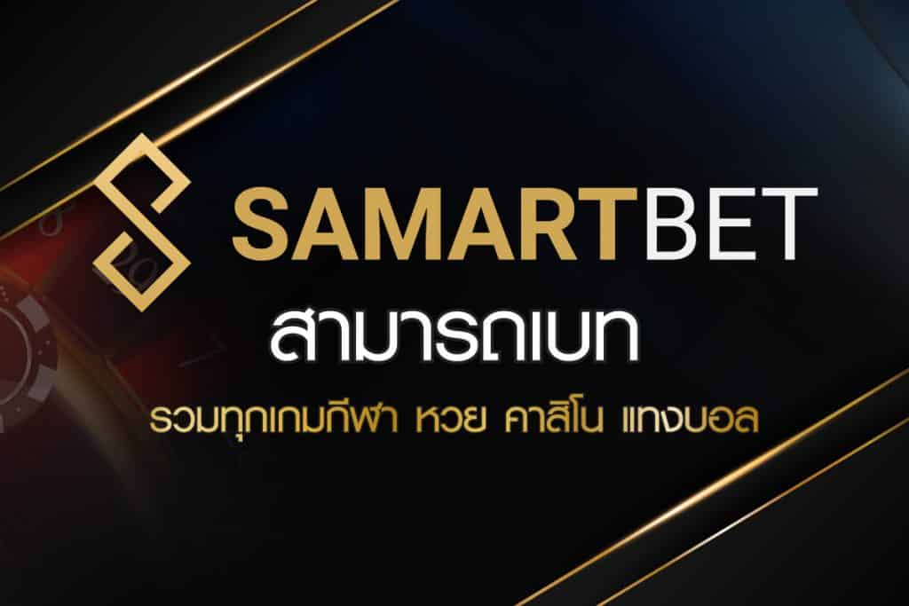 SAMARTBET-คาสิโน