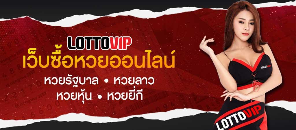 Lotto VIP-เกม